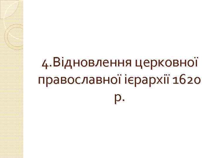 4. Відновлення церковної православної ієрархії 1620 р.