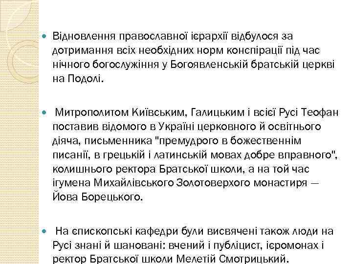Відновлення православної ієрархії відбулося за дотримання всіх необхідних норм конспірації під час нічного