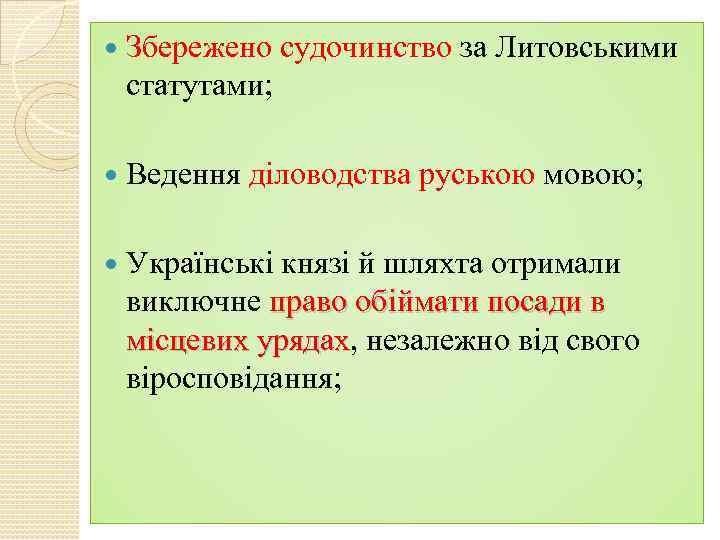 Збережено судочинство за Литовськими статутами; Ведення діловодства руською мовою; Українські князі й шляхта