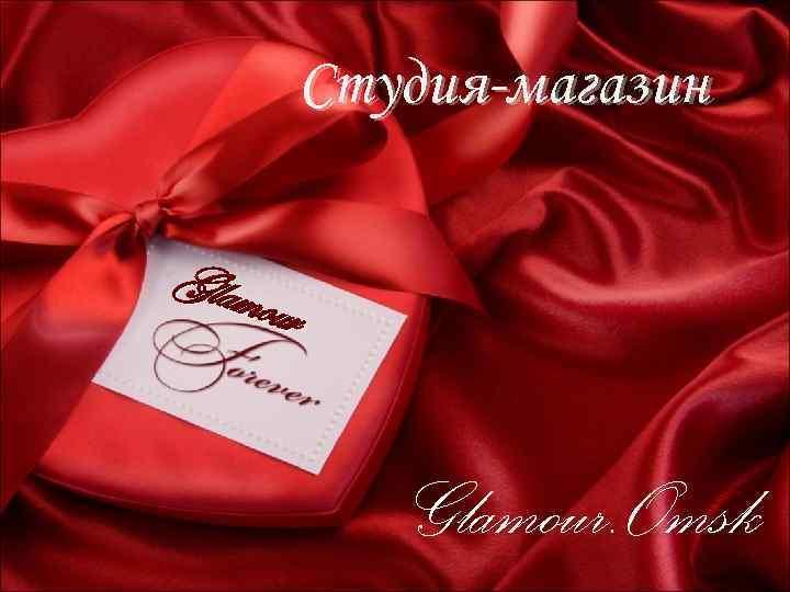 Студия-магазин Glam our Glamour. Omsk
