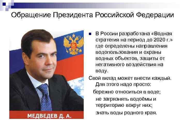 Обращение Президента Российской Федерации В России разработана «Водная стратегия на период до 2020 г.