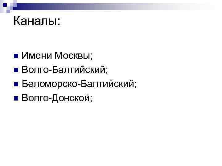 Каналы: Имени Москвы; n Волго-Балтийский; n Беломорско-Балтийский; n Волго-Донской; n