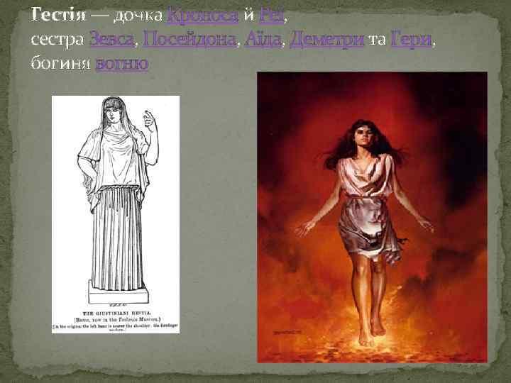Гестія — дочка Кроноса й Реї, сестра Зевса, Посейдона, Аїда, Деметри та Гери, богиня
