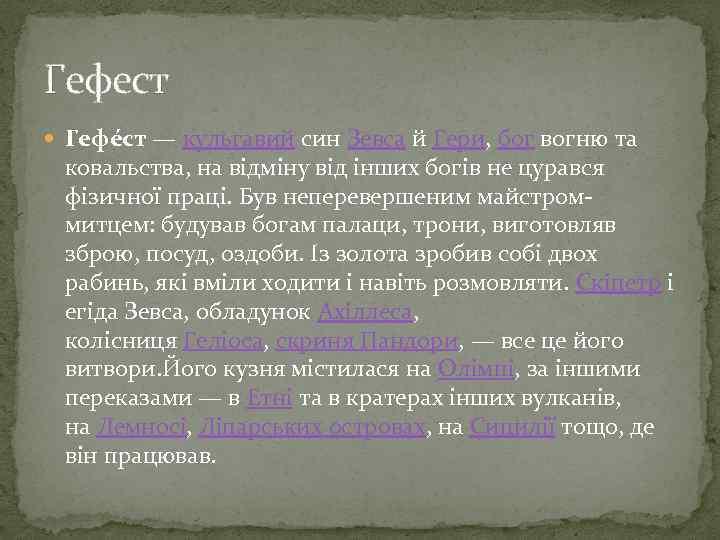 Гефест Гефе ст — кульгавий син Зевса й Гери, бог вогню та ковальства, на