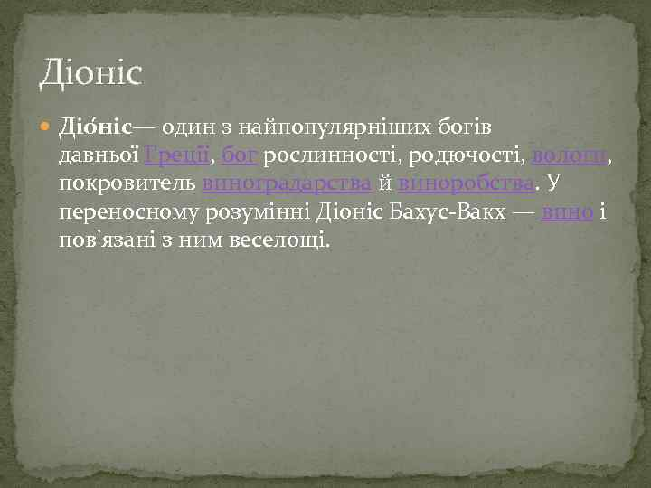 Діоніс Діо ніс— один з найпопулярніших богів давньої Греції, бог рослинності, родючості, вологи, покровитель