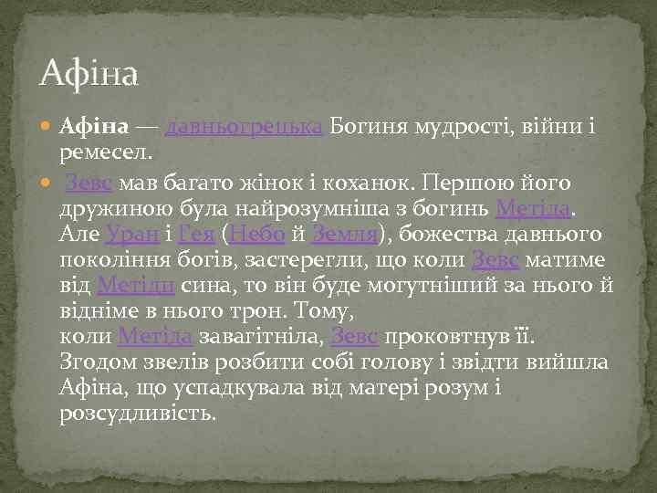 Афіна — давньогрецька Богиня мудрості, війни і ремесел. Зевс мав багато жінок і коханок.