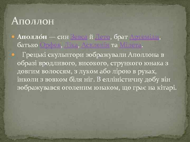 Аполлон Аполло н — син Зевса й Лето, брат Артеміди, батько Орфея, Ліка, Асклепія
