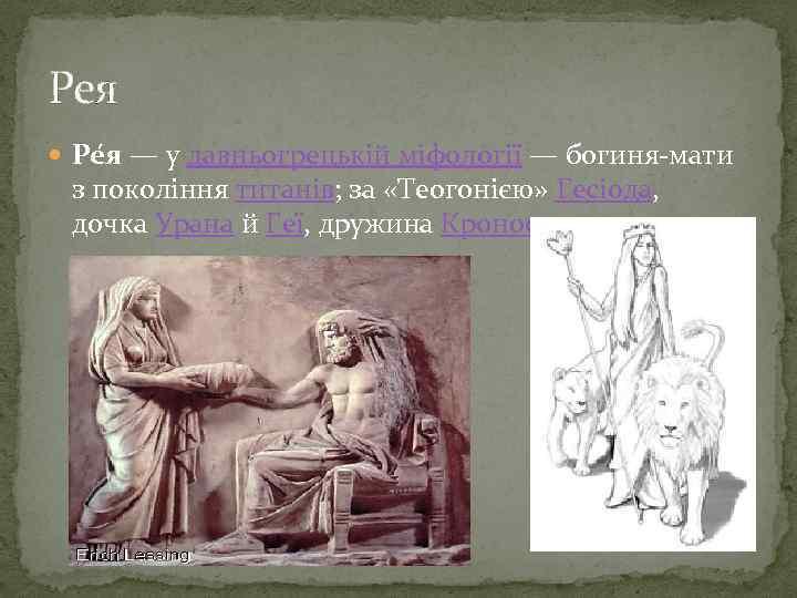Рея Ре я — у давньогрецькій міфології — богиня-мати з покоління титанів; за «Теогонією»
