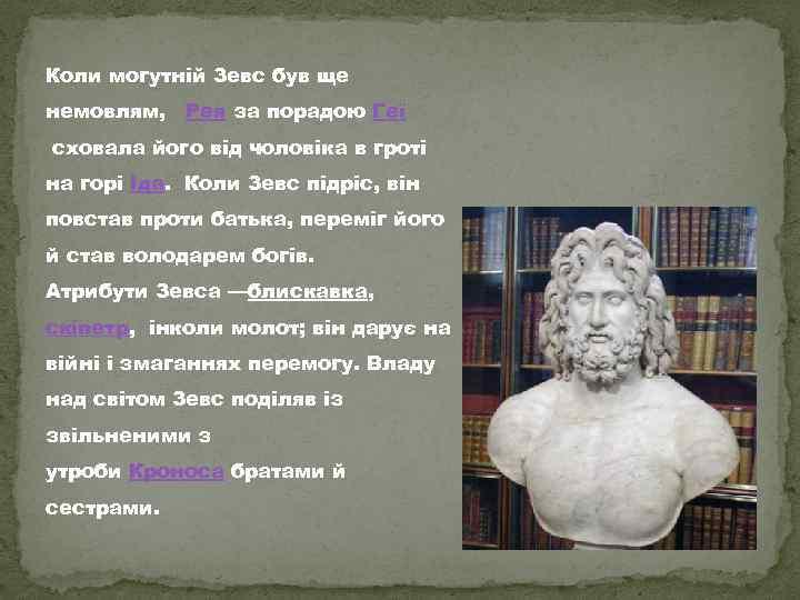 Коли могутній Зевс був ще немовлям, Рея за порадою Геї сховала його від чоловіка