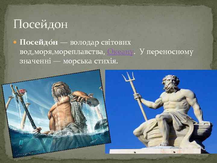 Посейдон Посейдо н — володар світових вод, моря, мореплавства, Океану. У переносному значенні —