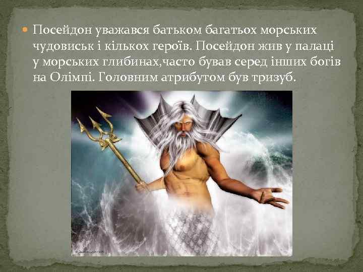 Посейдон уважався батьком багатьох морських чудовиськ і кількох героїв. Посейдон жив у палаці