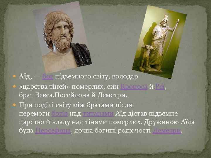 Аїд, — бог підземного світу, володар «царства тіней» померлих, син Кроноса й Реї,