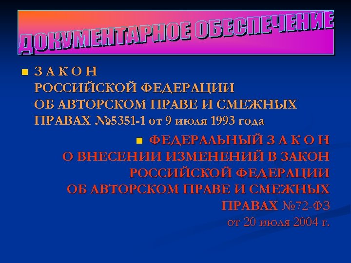 n ЗАКОН РОССИЙСКОЙ ФЕДЕРАЦИИ ОБ АВТОРСКОМ ПРАВЕ И СМЕЖНЫХ ПРАВАХ № 5351 -1 от