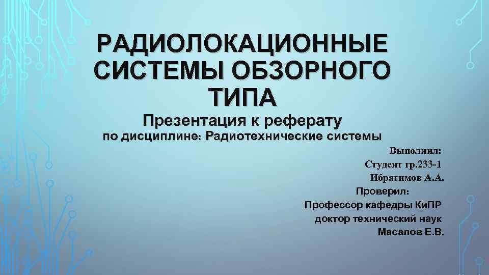 РАДИОЛОКАЦИОННЫЕ СИСТЕМЫ ОБЗОРНОГО ТИПА Презентация к реферату по дисциплине: Радиотехнические системы Выполнил: Студент гр.