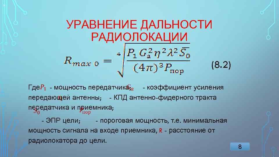и УРАВНЕНИЕ ДАЛЬНОСТИ РАДИОЛОКАЦИИ (8. 2) Где - мощность передатчика; - коэффициент усиления η