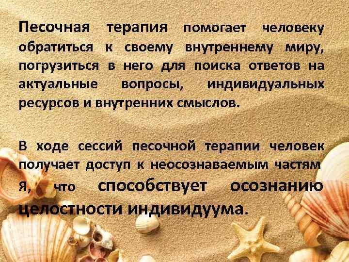 Песочная терапия помогает человеку обратиться к своему внутреннему миру, погрузиться в него для поиска