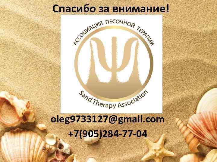 Спасибо за внимание! oleg 9733127@gmail. com +7(905)284 -77 -04