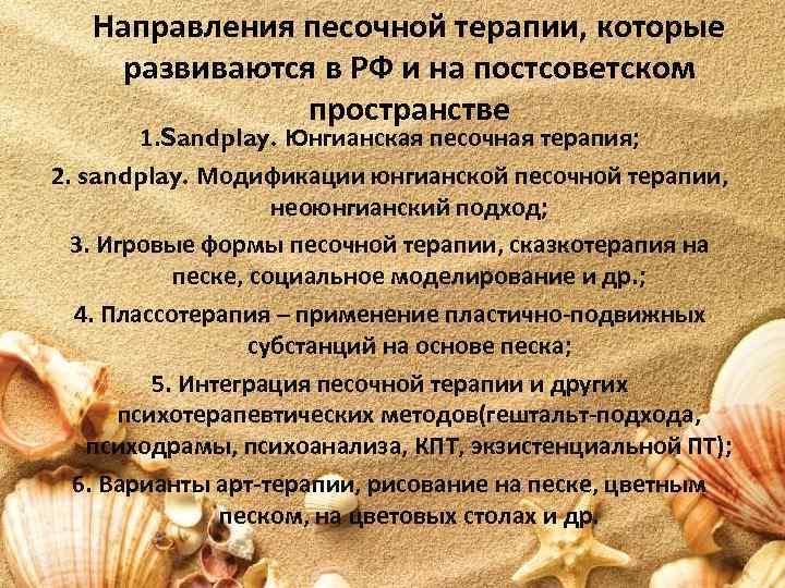 Направления песочной терапии, которые развиваются в РФ и на постсоветском пространстве 1. Sandplay. Юнгианская