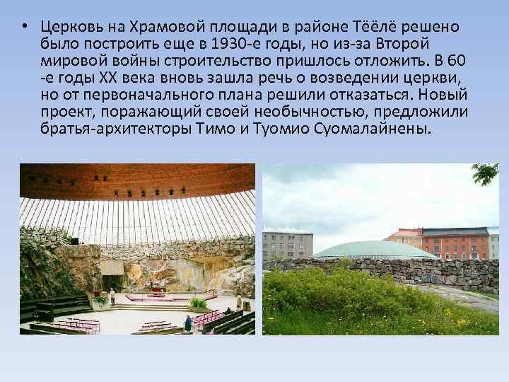 • Церковь на Храмовой площади в районе Тёёлё решено было построить еще в