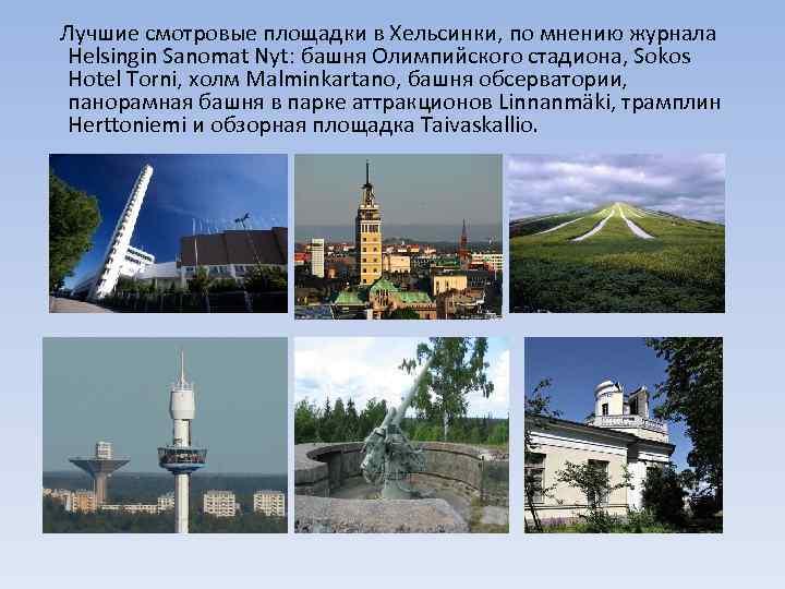 Лучшие смотровые площадки в Хельсинки, по мнению журнала Helsingin Sanomat Nyt: башня Олимпийского