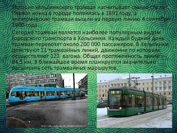История хельсинкского трамвая насчитывает свыше ста лет. Первая конка в городе появилась в