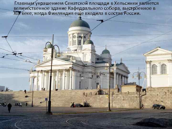 Главным украшением Сенатской площади в Хельсинки является величественное здание Кафедрального собора, выстроенное в
