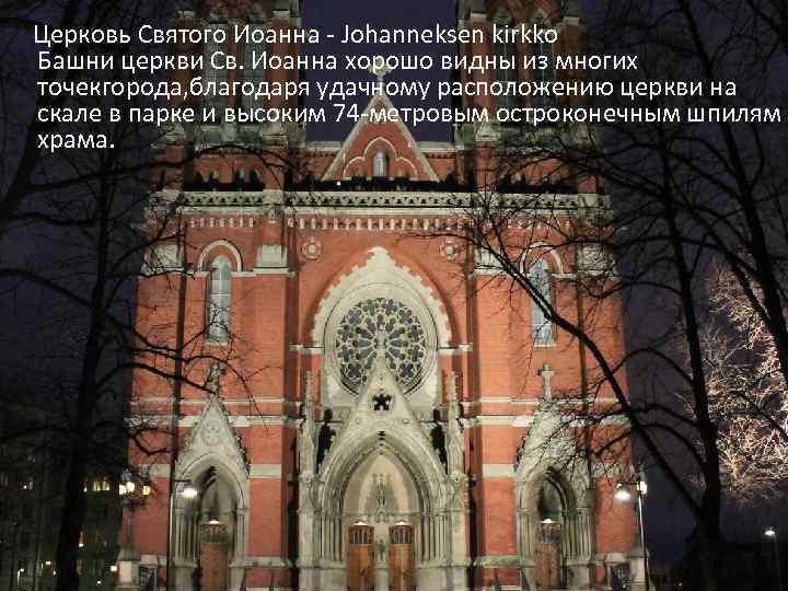 Церковь Святого Иоанна - Johanneksen kirkko Башни церкви Св. Иоанна хорошо видны из