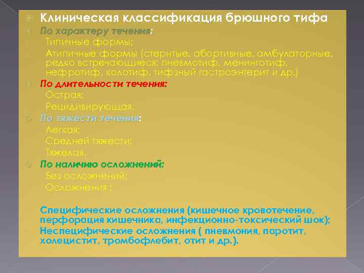 1. 2. 3. 1. 2. § § Клиническая классификация брюшного тифа По характеру