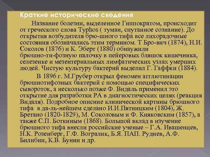 Краткие исторические сведения Название болезни, выделенное Гиппократом, происходит от греческого слова Typhos ( туман,