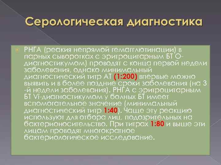 Серологическая диагностика РНГА (реакия непрямой гемагглютинации) в парных сыворотках с эритроцитарным БТ О диагностикумом)