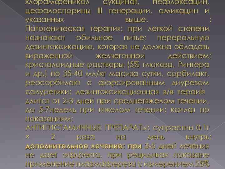 хлорамфеникол сукцинат, пефлоксацин, цефалоспорины ІІІ генерации, амикацин и указанных выше. ; Патогенитеская терапия: при