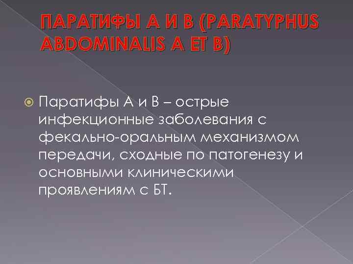 ПАРАТИФЫ А И В (PARATYPHUS ABDOMINALIS A ET B) Паратифы А и В –