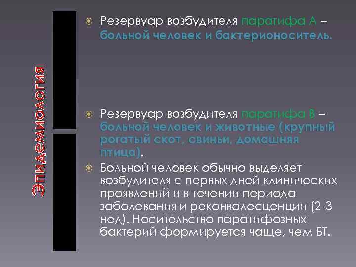 Эпидемиология Резервуар возбудителя паратифа А – больной человек и бактерионоситель. Резервуар возбудителя паратифа В