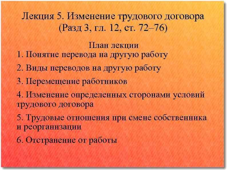 Лекция 5. Изменение трудового договора (Разд 3, гл. 12, ст. 72‒ 76) План лекции