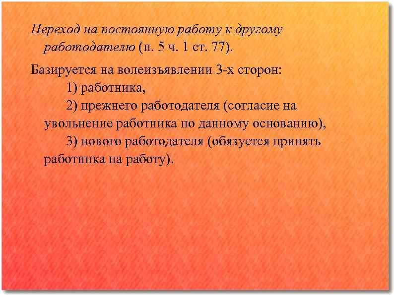 Переход на постоянную работу к другому работодателю (п. 5 ч. 1 ст. 77). Базируется