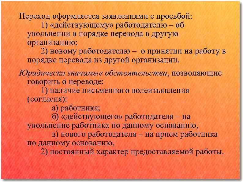 Переход оформляется заявлениями с просьбой: 1) «действующему» работодателю ‒ об увольнении в порядке перевода