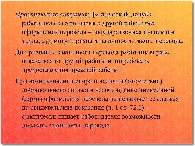 Практическая ситуация: фактический допуск работника с его согласия к другой работе без оформления перевода