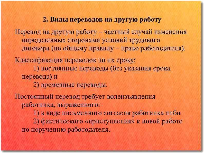 2. Виды переводов на другую работу Перевод на другую работу ‒ частный случай изменения
