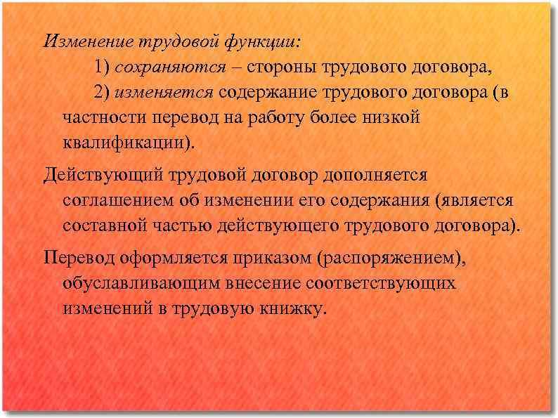 Изменение трудовой функции: 1) сохраняются ‒ стороны трудового договора, 2) изменяется содержание трудового договора