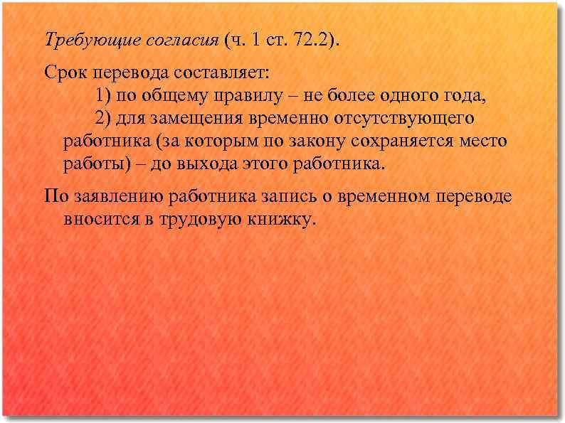 Требующие согласия (ч. 1 ст. 72. 2). Срок перевода составляет: 1) по общему правилу