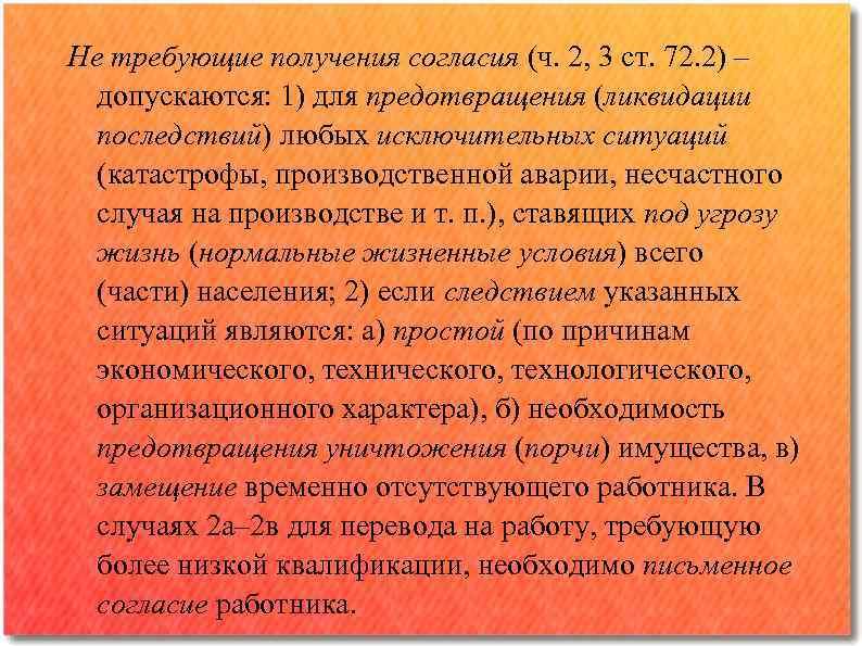 Не требующие получения согласия (ч. 2, 3 ст. 72. 2) ‒ допускаются: 1) для