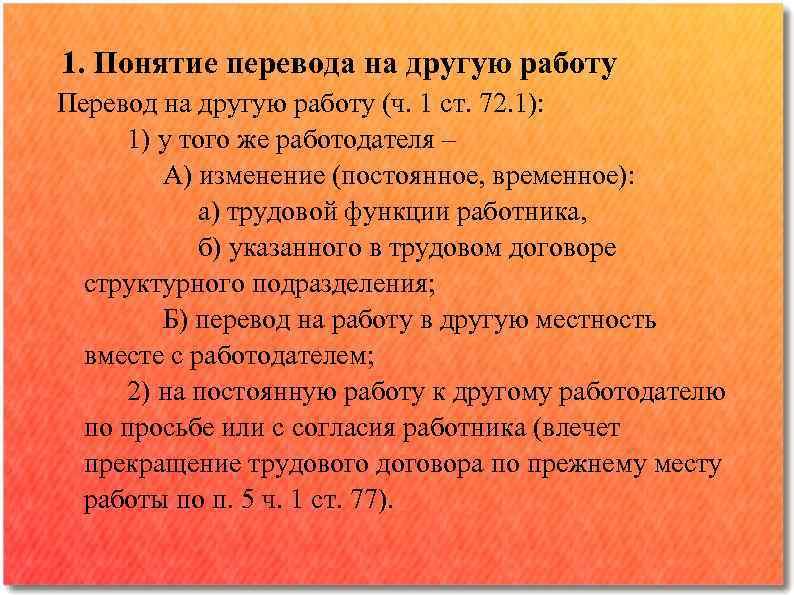 1. Понятие перевода на другую работу Перевод на другую работу (ч. 1 ст. 72.