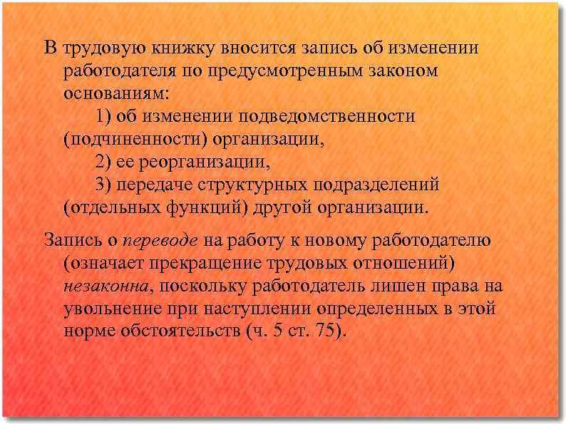 В трудовую книжку вносится запись об изменении работодателя по предусмотренным законом основаниям: 1) об