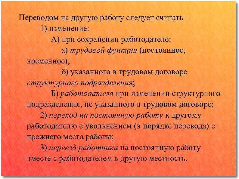 Переводом на другую работу следует считать ‒ 1) изменение: А) при сохранении работодателе: а)