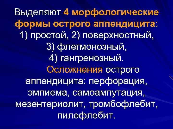 Выделяют 4 морфологические формы острого аппендицита: 1) простой, 2) поверхностный, 3) флегмонозный, 4) гангренозный.