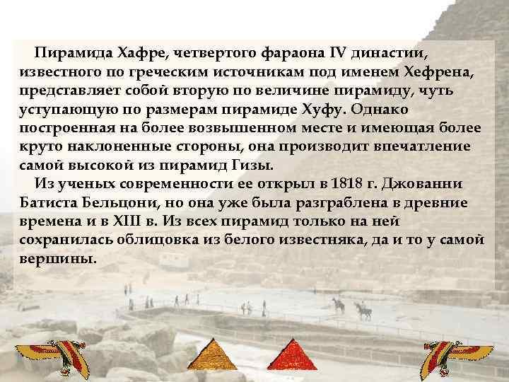 Пирамида Хафре, четвертого фараона IV династии, известного по греческим источникам под именем Хефрена, представляет