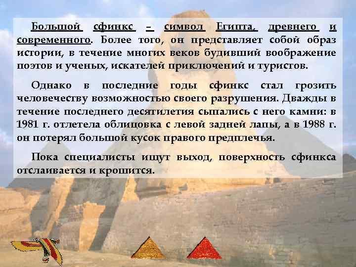 Большой сфинкс – символ Египта, древнего и современного. Более того, он представляет собой образ