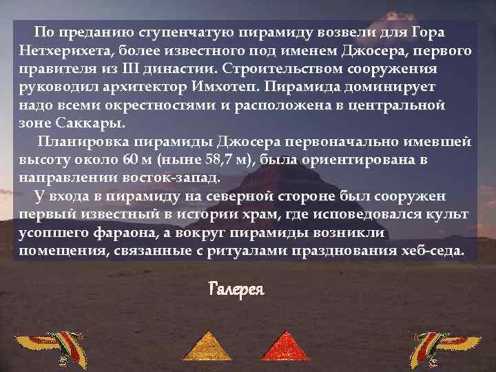 По преданию ступенчатую пирамиду возвели для Гора Нетхерихета, более известного под именем Джосера, первого