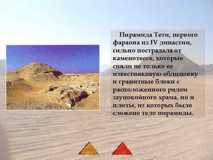 Пирамида Тети, первого фараона из IV династии, сильно пострадала от каменотесов, которые сняли не