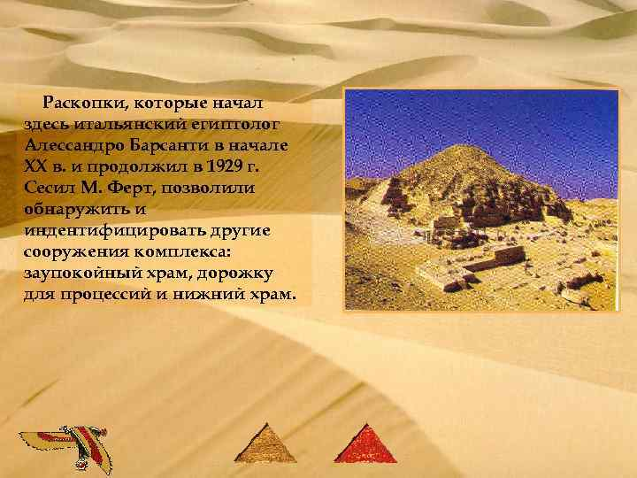 Раскопки, которые начал здесь итальянский египтолог Алессандро Барсанти в начале XX в. и продолжил